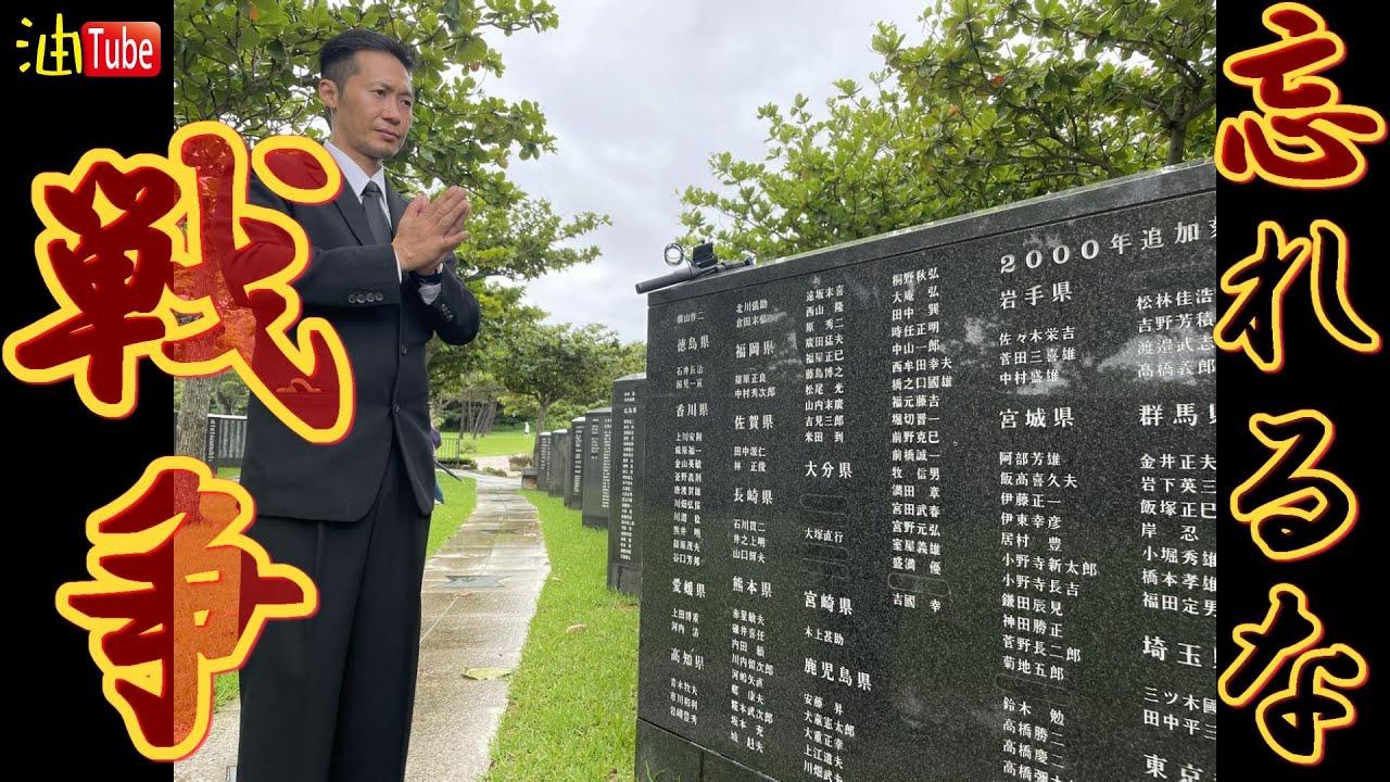 忘れるな戦争 6月23日沖縄終戦の日【元全グレ組長YouTuber】