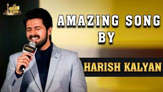 பாடி அசத்திய Harish Kalyan | Harish Kalyan | MyTamil Movie
