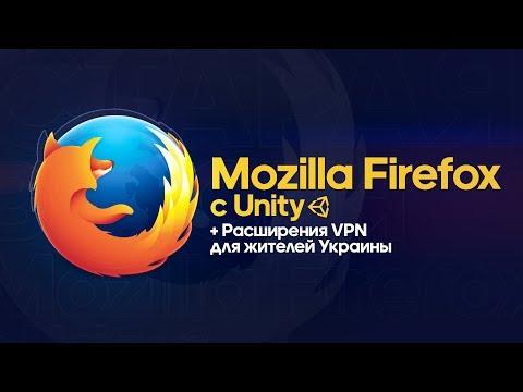 Mozilla Firefox с Unity + Расширения VPN для жителей Украины