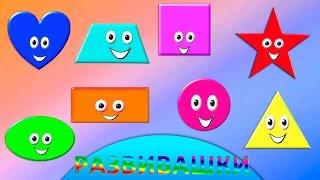 Английский для малышей /Учим фигуры