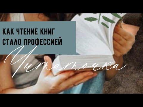 Читаточка   Как зарабатывать читая книги   Полина Парс   как читать книги   хобби   видеоблогер