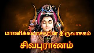 Sivapuranam (Thiruvasagam) (சிவபுராணம்) with Lyrics in Tamil