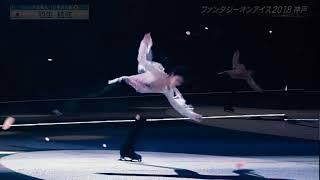 Yuzuru HANYU 羽生結弦 《春よ、来い》2018FaoI.
