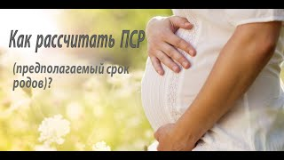 Смотреть видео дата родов по дате зачатия