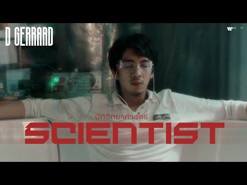 คอร์ดเพลง นักวิทยาศาสตร์ D GERRARD