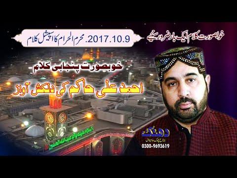 Ahmed Ali Hakim - 9 10 - muharam special - 2017