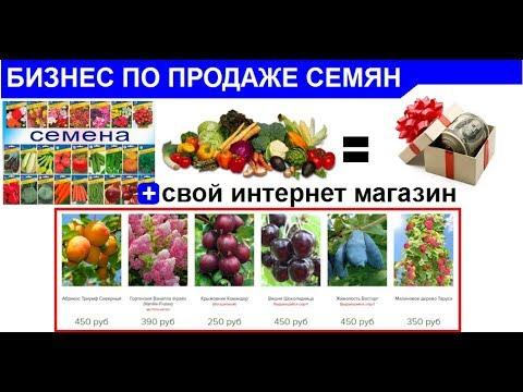 Сверхприбыльный бизнес по продаже семян и товаров для Садоводов  Удаленный запуск за 1 день!