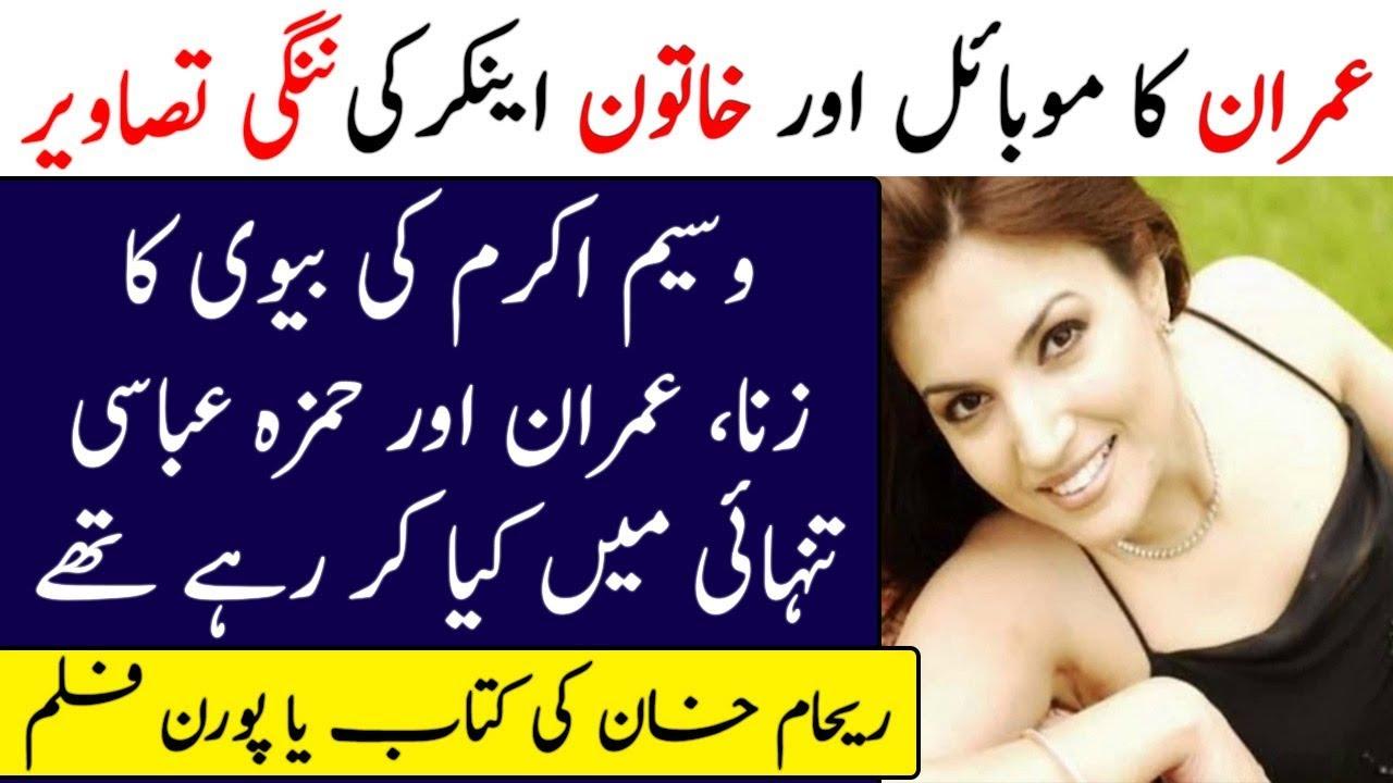 reham khan book pdf in urdu download