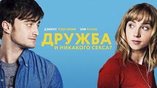 Дружба и никакого секса  фильм комедия (2013)