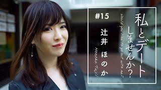 ショートドラマ【私とデートしませんか?#15】次の狙いは、相談役だった僕? 主演:辻井ほのか