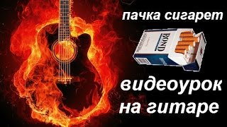Виктор Цой - Пачка сигарет! Видеоурок на гитаре (без соло!)
