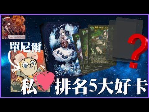 BladeRondo Night Theater - 單尼爾私心排名5大最愛卡牌