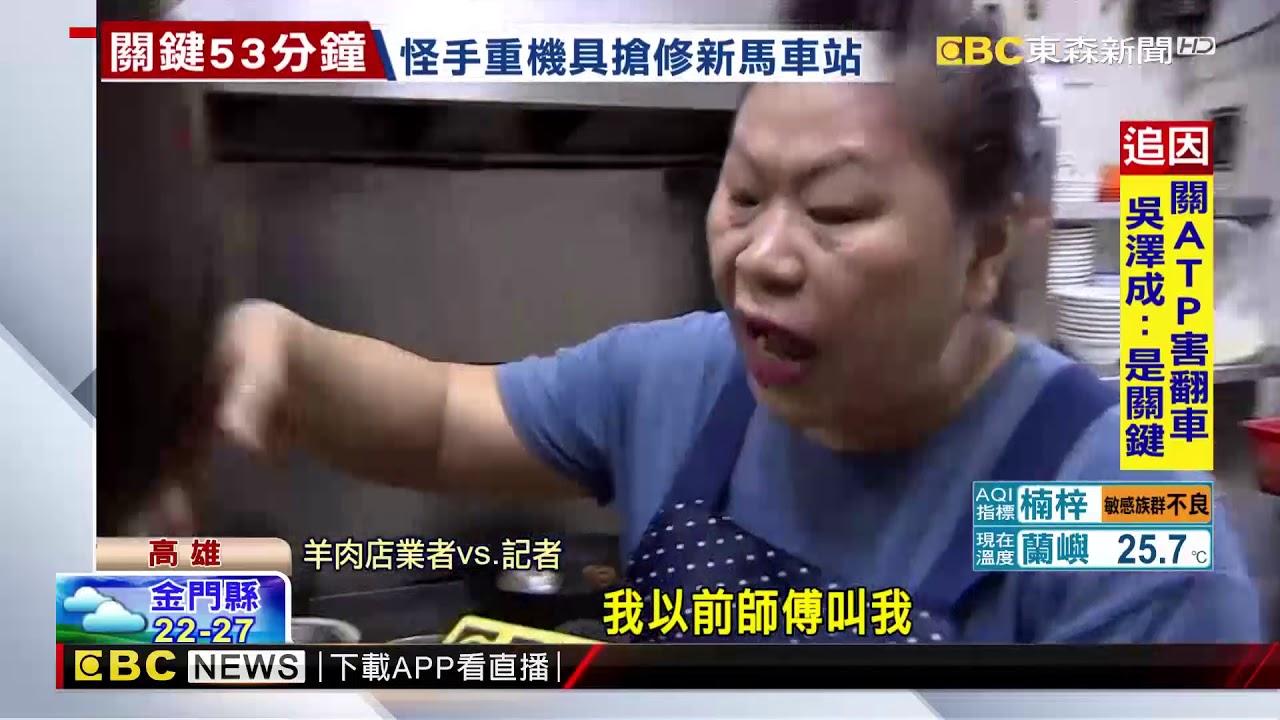 羊肉店用尼龍袋燙米粉 業者:老師傅都這樣教的 - YouTube