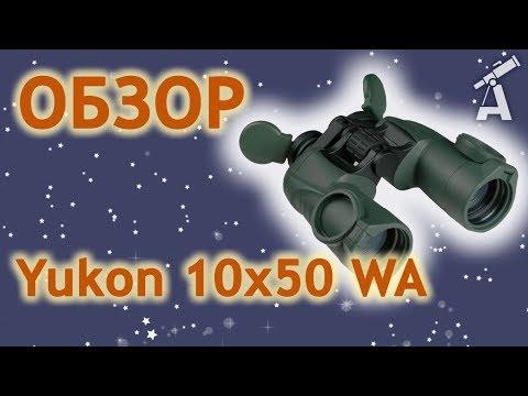 Обзор бинокля Yukon 10х50 WA