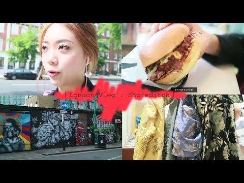 [ London Vlog : Shoreditch ] 런던 쇼디치 /빈티지 쇼핑 / 거리 / 토요일