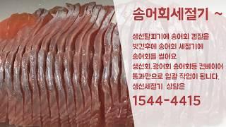씨마트 송어세절기SMM303