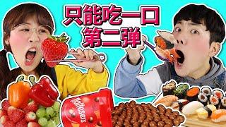 幸運美食只能吃一口挑戰第二彈 EXTREME ONE BITE EATING CHALLENGE 小伶玩具 | Xiaoling toy