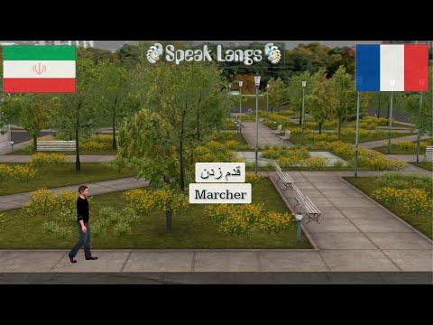 apprendre le persan | activités quotidiennes | fruits | animaux | 1