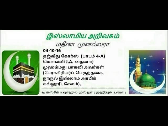 4A - தஜ்வீது கோர்ஸ் மௌலவி J.A. நைனார் முஹம்மது பாகவி அவர்கள்