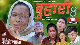 New Teej Song 2078 Buhari बुहारी 4 |Tika Sanu & Mansingh Khadka |Ft. Surbir Pandit & Rama Thapaliya