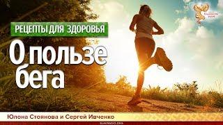О пользе бега. Рецепты для здоровья. Юлона Стоянова и Сергей Ивченко