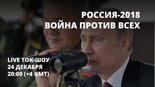 Россия-2018. Война против всех - Ток-шоу