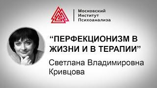 """Лекция С.В. Кривцовой """"Перфекционизм в жизни и в терапии"""". Мастера психологии"""