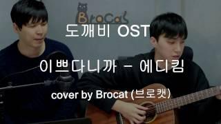 """[도깨비 OST Part 5] 에디킴 (Eddy Kim) - 이쁘다니까 (You are so beautiful) Cover by """"Brocat"""" 브로캣"""