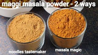 maggi masala powder recipe 2 ways  maggi noodles tastemaker  maggi masala e magic