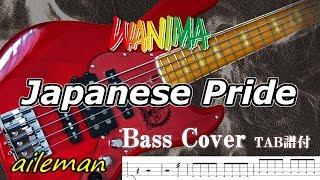 WANIMA Japanese Pride/ BassCover お待ち頂いたお待たせしました~ 一...