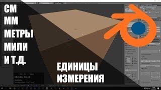 нАСТРОЙКА ЕДИНИЦ ИЗМЕРЕНИЯ В BLENDER 2.79