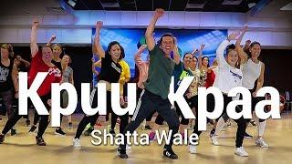 Kpuu Kpaa - Shatta Wale Dance l Challenge l Chakaboom Fitness choreography