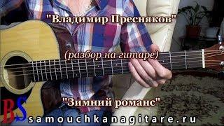 Владимир Пресняков - Зимний романс (кавер)Тональность ( Еm ) Аккорды, разбор песни на гитаре