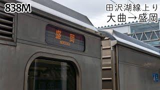 【前面展望】田沢湖線(上り) 普通(701系5000番台)