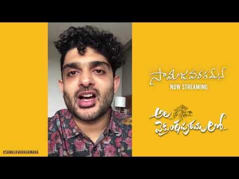 Sid Sriram About Samajavaragamana Song  #alavaikunthapurramuloo