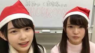 配信者:けやき坂46(柿崎芽実 高瀬愛奈) 配信日:2017.12.23.