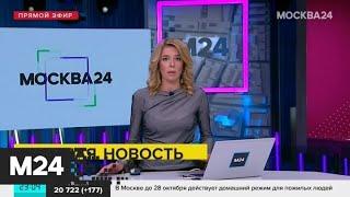 В Москве скончались 24 пациента с коронавирусом Москва 24