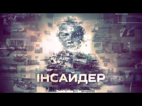 Инсайдер - Выпуск от 11.05.2017