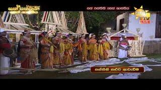 Soorya Sinhale Sath Paththini Seth Shanthiya 14-04-2021