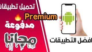 افضل 06 ستة تطبيقات علي منصة الاندرويد بنسخة البريميوم 2020. best application premium