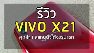 รีวิวทดสอบจริง #Vivo X21 สมาร์ทโฟน High-End มาพร้อมเทคโนโลยีสแกนนิ้...
