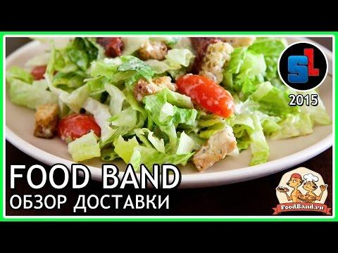 FOOD BAND — ОБЗОР службы ДОСТАВКИ ◆ #RSeda