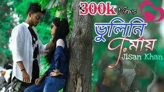 Gambar cover Bhulini Tomay | Jisan Khan Shuvo | Rasel khan | Zerin Khan | Bangla song 2019