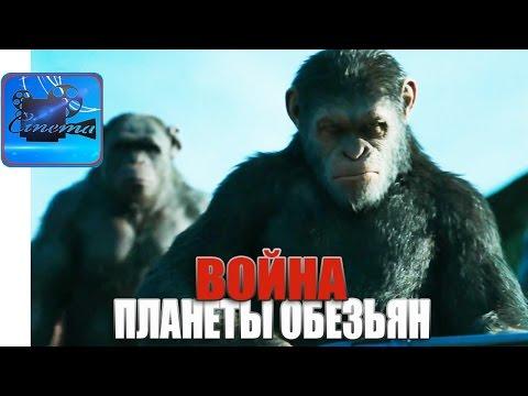Видео Планета обезьян фильм 2017 смотреть онлайн бесплатно в хорошем качестве