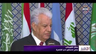 الأخبار - سفير فلسطين لدي القاهرة : مصر تتبني إستراتيجية إقامة دولة فلسطينية عاصمتها القدس