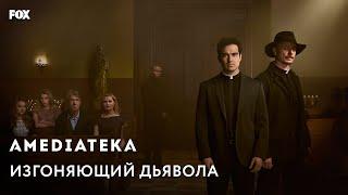 Изгоняющий Дьявола | The Exorcist | Тизер 2