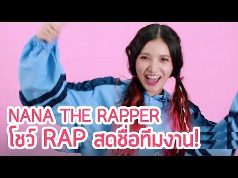 ท้า! NANA The Rapper แร๊ปสดชื่อทีมงาน! - วันที่ 06 Aug 2018
