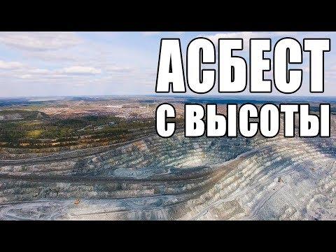 г. Асбест с высоты (Свердловская область)