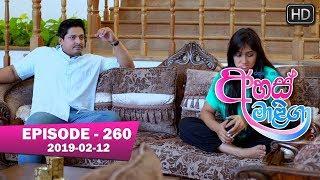 Ahas Maliga | Episode 260 | 2019-02-12 Thumbnail