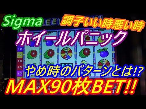 【メダルゲーム】Sigma ホイールパニック MAX90枚BET!! 調子いい時!! よくない時。。やめ時のパターンとは(2019.05.26)